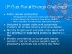 lp gas rural energy challenge