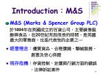 introduction m s