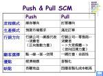 push pull scm