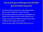 informaciis gavrceleba ganvitarebulidan ganvitarebad samyarosi1