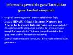 informaciis gavrceleba ganvitarebulidan ganvitarebad samyarosi2