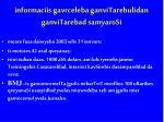 informaciis gavrceleba ganvitarebulidan ganvitarebad samyarosi4