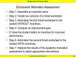 schoolwork motivation assessment