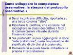 come sviluppare le competenze osservative la stesura del protocollo osservativo 2