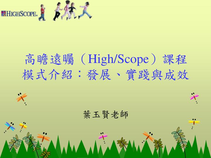high scope n.