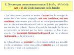 2 divorce par consentement mutuel attalaq al ittifaki art 114 du code marocain de la famille