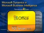 microsoft dynamics microsoft business intelligence