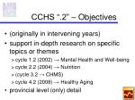 cchs 2 objectives