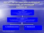 brevet de technicien sup rieur assistant de manager epreuve e21