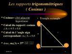 les rapports trigonom triques cosinus