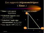 les rapports trigonom triques sinus