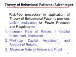 theory of behavioral patterns advantages