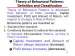 theory of behavioral patterns definition and classification