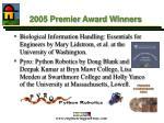 2005 premier award winners