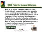 2006 premier award winners