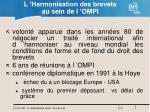 l harmonisation des brevets au sein de l ompi