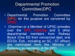 departmental promotion committee dpc