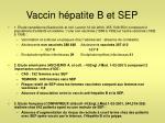 vaccin h patite b et sep