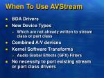 when to use avstream