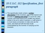 35 u s c 112 specification first paragraph