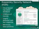 kaspersky security network ksn