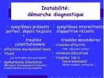 instabilit d marche diagnostique