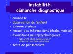 instabilit d marche diagnostique2
