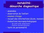 instabilit d marche diagnostique3