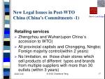 new legal issues in post wto china china s commitments 1