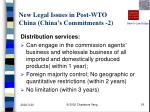 new legal issues in post wto china china s commitments 2