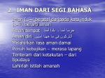 2 iman dari segi bahasa