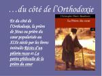 du c t de l orthodoxie