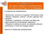 la comp tence 3 principaux l ments de math matiques et culture scientifique et technologique