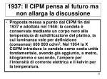 1937 il cipm pensa al futuro ma non allarga la discussione