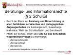 beratungs und informationsrechte 2 schulg