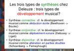 les trois types de synth ses chez deleuze trois types de d veloppement musical