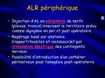 alr p riph rique1