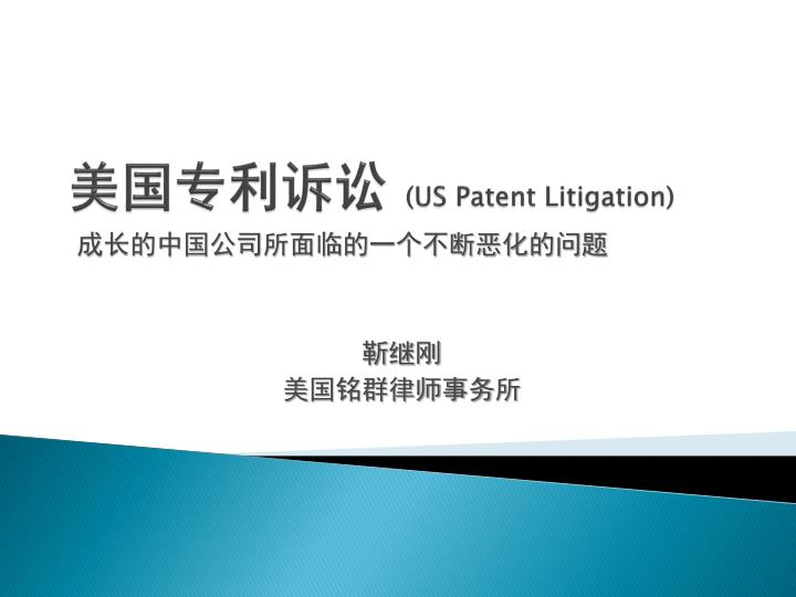 us patent litigation n.