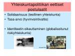 yhteiskuntapolitiikan eettiset postulaatit