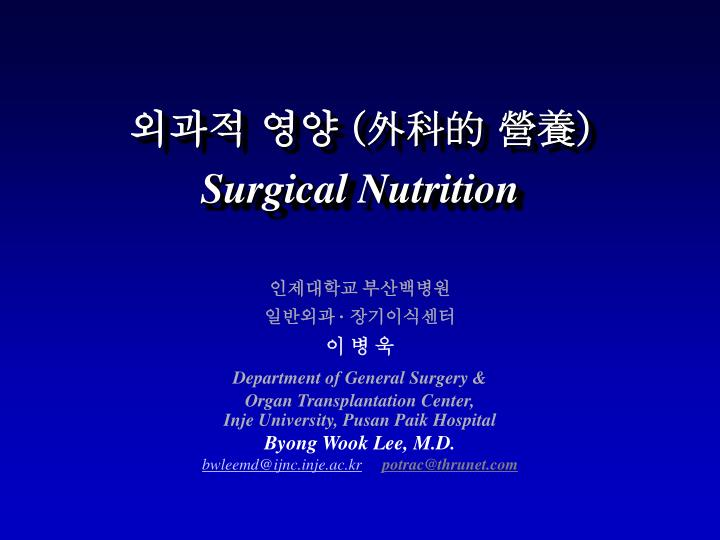 surgical nutrition n.