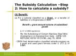 the subsidy calculation step 2 how to calculate a subsidy2