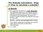 the subsidy calculation step 2 how to calculate a subsidy4