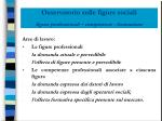 osservatorio sulle figure sociali figure professionali competenze formazione3