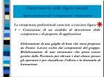 osservatorio sulle figure sociali figure professionali competenze formazione9