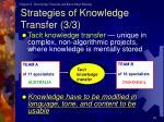 strategies of knowledge transfer 3 3