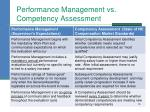 performance management vs competency assessment