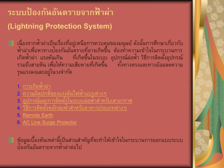 lightning protection system n.