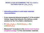 models for determining the y 3 gd 3 distribution in y x gd 3 x fe 5 o 121