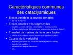 caract ristiques communes des cataclysmiques