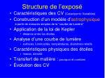 structure de l expos
